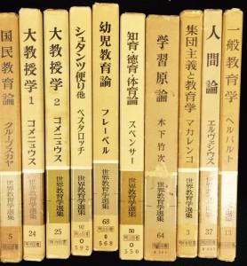 教育書、古書買取