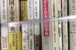 歴史文化史古書買取