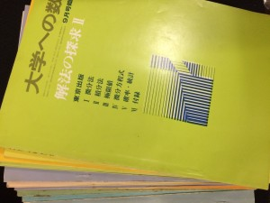 数学書の古本出張買取
