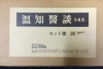 漢方医学・医学史の古本買取しました。