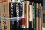 漢方・鍼灸医学の古本買取しました。