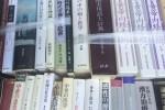 漢方医学の古書買取